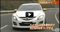 test_drive_atenza