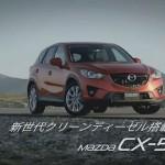 CX5_NEWCM