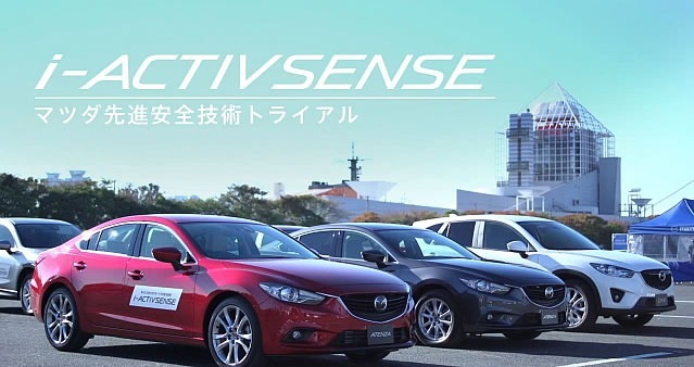 iAcitveSense試乗会1